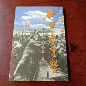 《横琴岛围垦》(有几十幅照片,一幅彩色地图)赠送本