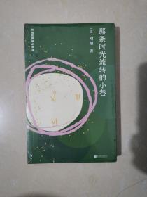 刘墉深情经典系列:那条时光流转的小巷