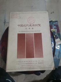 中国近代建筑总览天津篇