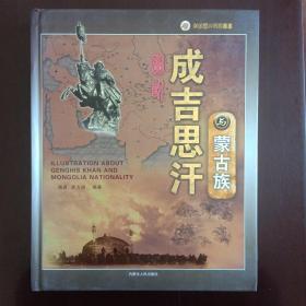 成吉思汗文化丛书:图说成吉思汗与蒙古族