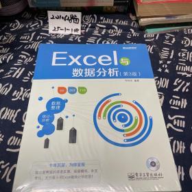 Excel与数据分析(第3版)