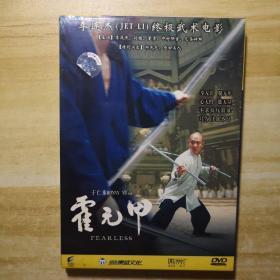 霍元甲DVD