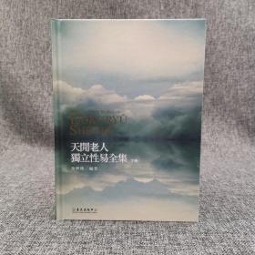 台大出版中心  徐兴庆《 天閒老人:独立性易全集》(精装上下册)