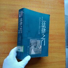法律之门【馆藏】