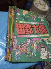 幽默大师 1992(1/2/3/5/6(5期)+1993年第4期