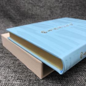 (蓝色)真皮限量编号版·钤沈昌文印《也无风雨也无晴》(函套精装)