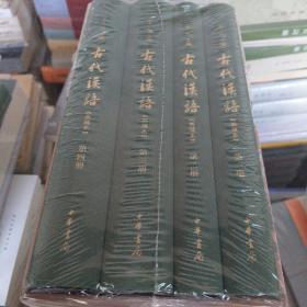 古代汉语:典藏本