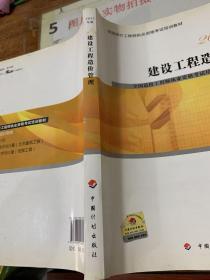 全国造价工程师执业资格考试培训教材:建设工程造价管理(2013版)  有字迹画线