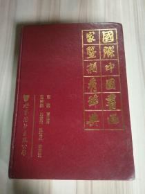 国际中国书画家暨新秀辞典