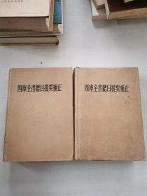 《四库全书总目提要补正》精装全二册