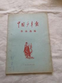 中国少年报作品选编