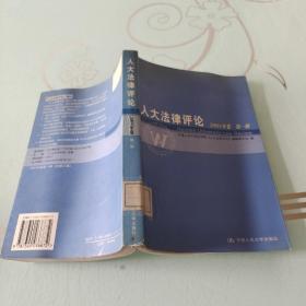 人大法律评论.2001年卷.第一辑