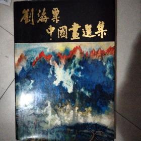 刘海粟中国画选集 刘海粟签赠本