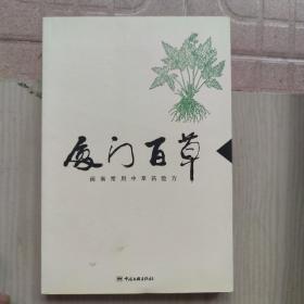 厦门百草(闽南常用中草药验方)