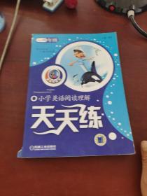 天天练系列:小学英语阅读理解天天练(3-4年级)