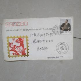温州市老干部集邮协会成立纪念封,戳