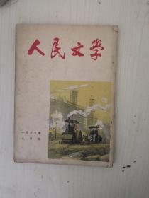 人民文学1955年八月号【总第七十期】