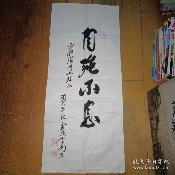 原南京军区司令部副参谋长(金冶)书法软片