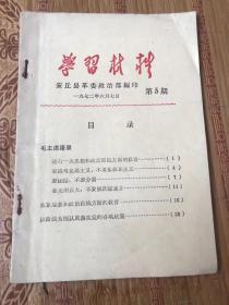 学习材料 1972