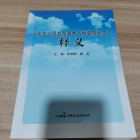 中华人民共和国大气污染防治法释义(内页干净)