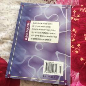 现代名中医妇科绝技(修订版)