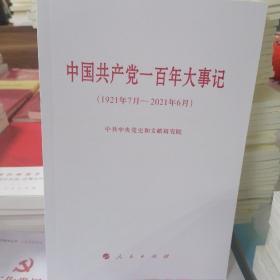 中国共产党一百年大事记(1921年7月—2021年6月)