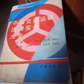 中国交通运输法律实务大全