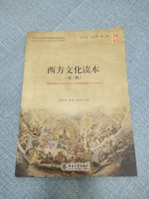 西方文化读本 第二版
