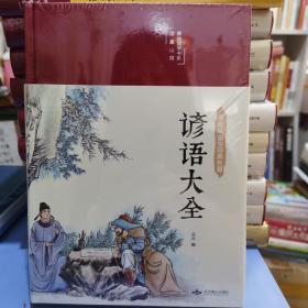 谚语大全(布面精装彩图珍藏版美绘国学系列)