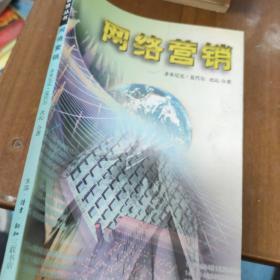 经营智慧丛书——网络营销