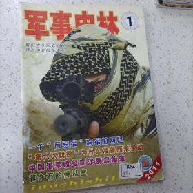 军事史林,2011年第一期第六次战役
