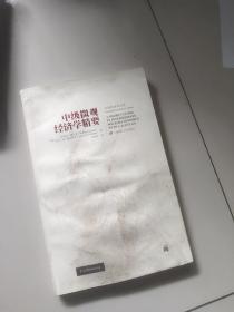 汉译经济学文库:中级微观经济学精要(引进版)