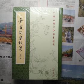 梦窗词集校笺(全六册)
