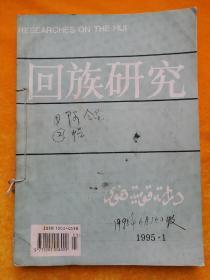 回族研究【季刊  1995年第1、2、4期 合售】