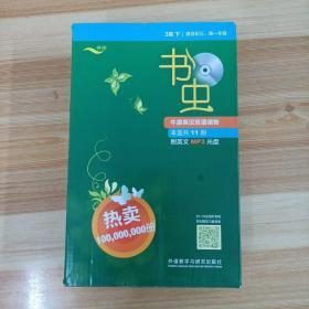 书虫牛津英汉双语读物 3辑适合初二高一年级共11册 无光盘。