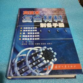 高技术复合材料制备手册