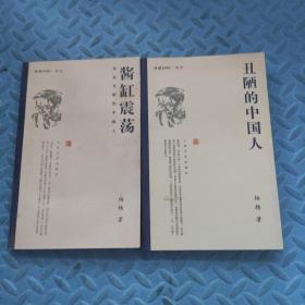 """""""丑陋的中国人""""三部曲:[酱缸震荡,丑陋的中国人】2册合售 ."""