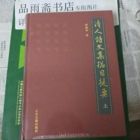 清人诗文集总目提要(全三册).