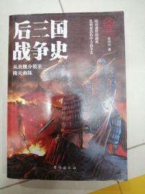 国史004·后三国战争史:从北魏分裂至隋灭南陈