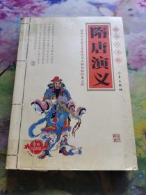隋唐演義(最新經典珍藏)