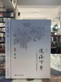 送法下乡:中国基层司法制度研究