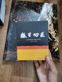 版画功臣 纪念赵家璧先生诞辰100周年 (1908-2008) 精装1函4册