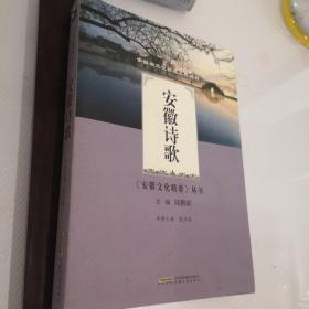 《安徽文化精要》丛书:安徽诗歌