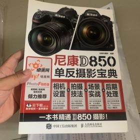 尼康D850单反摄影宝典 相机设置 拍摄技法 场景实战 后期处理