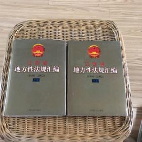 江西省地方性法规汇编:1980~2002(上下)