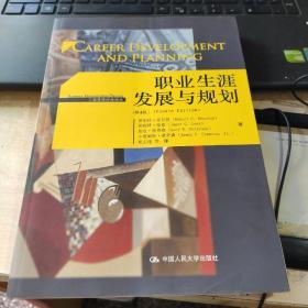 职业生涯发展与规划(第4版)(工商管理经典译丛)(实物拍照)