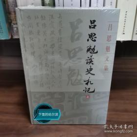 吕思勉读史札记(全三册)(吕思勉文集)