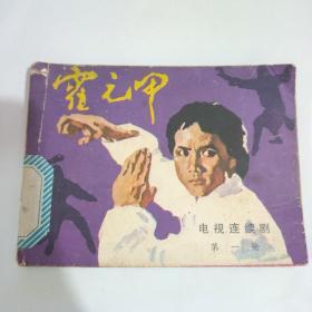 霍元甲 电视连续剧第一册(老版连环画1983年一版一印)