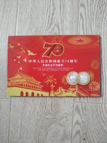 建国70周年流通纪念币珍藏册
