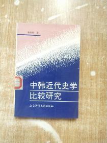 中韩近代史学比较研究【一版一次印刷】
